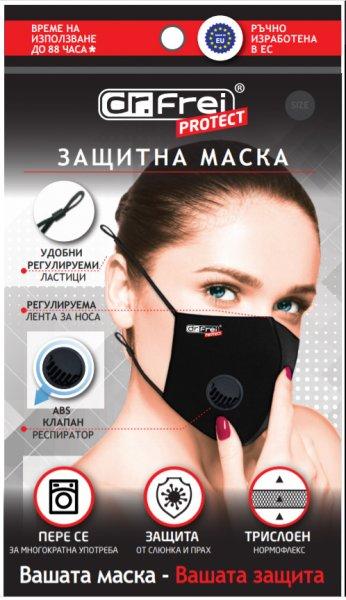 Снимка на Защитна маска с клапан до 88 часа защита (размер XS-M)