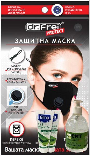 Снимка на Пакет за двама: 2 маски с FFP2 защита с клапан, 1 голям дезинфектант + 2 малки дезинфектанта