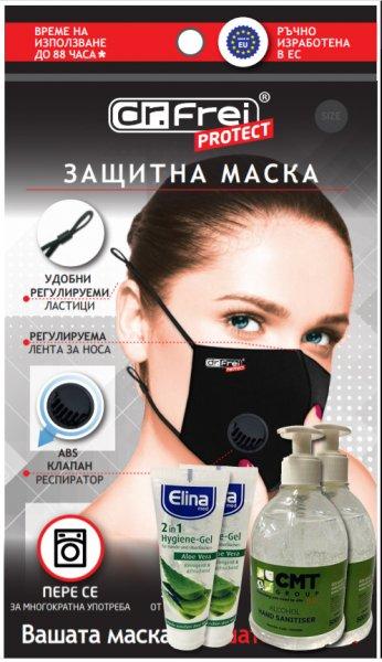 Снимка на Защитен пакет XXL: 3 маски с FFP2 защита с клапан, 2 големи дезинфектанта + 2 малки дезинфектанта