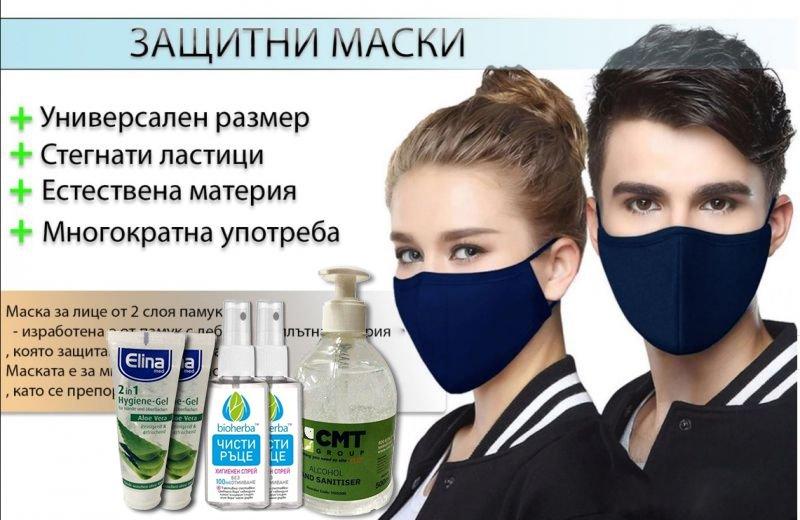 Снимка на Защитен пакет XXL - защитни маски, дезинфектанти и спрей
