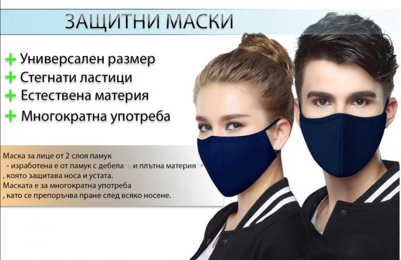 Снимка на Многократна защитна маска - тъмносиня